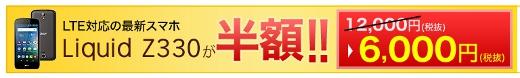 Acer Liquid Z330 端末半額キャンペーン