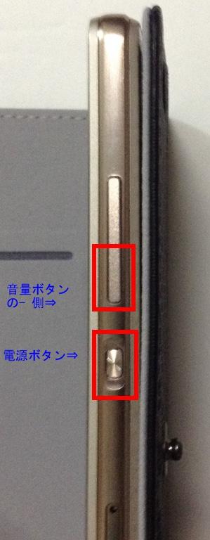 HUAWEI P8 Lite 画面キャプチャーの撮り方