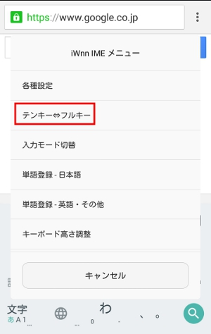 Androidスマホのキーボード入力 QWERTY配列にする方法