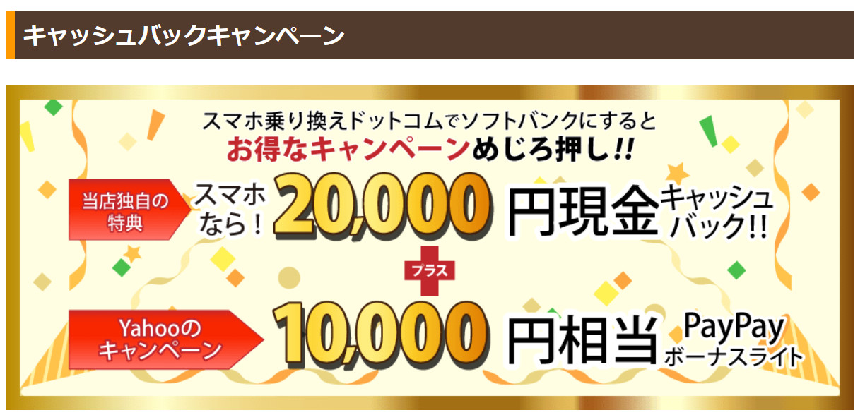 iPhone SE2(2020) キャッシュバック2万円