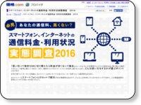 価格.com「スマホ・インターネットの利用実態調査2016」