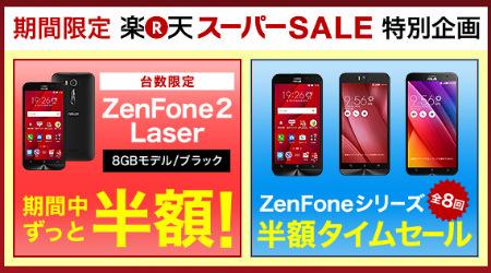 楽天スーパーセール Zenfone2 Laserなどが半額